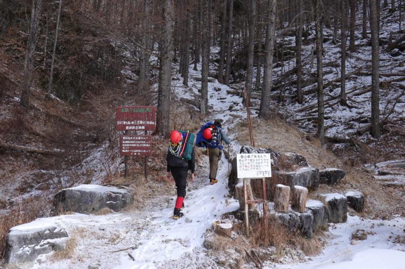登山口を出発する人