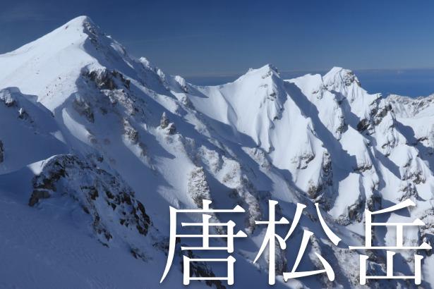 冬の唐松岳